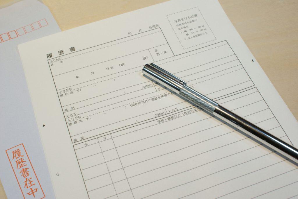 提出書類の作成